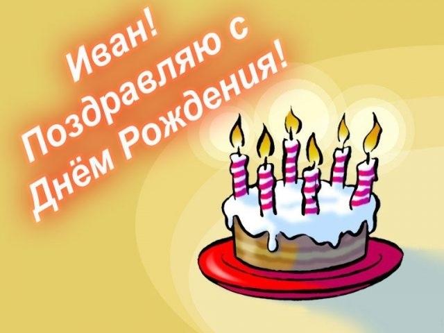 Красивые картинки с днем рождения Иван026