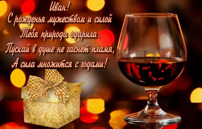 Красивые картинки с днем рождения Иван027