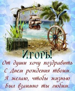 Красивые картинки с днем рождения Игорь001