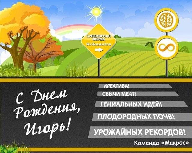 Открытка с днем рождения игоря сергеевича, день рождения ребенка