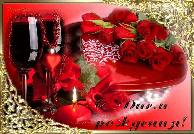 Открытки с днем рождения женщине любимой красивые мерцающие, открытки новый