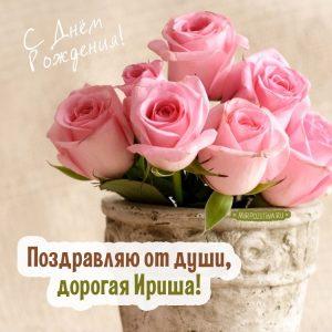 Красивые картинки с днем рождения Ирина003
