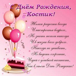 Красивые картинки с днем рождения Константин008