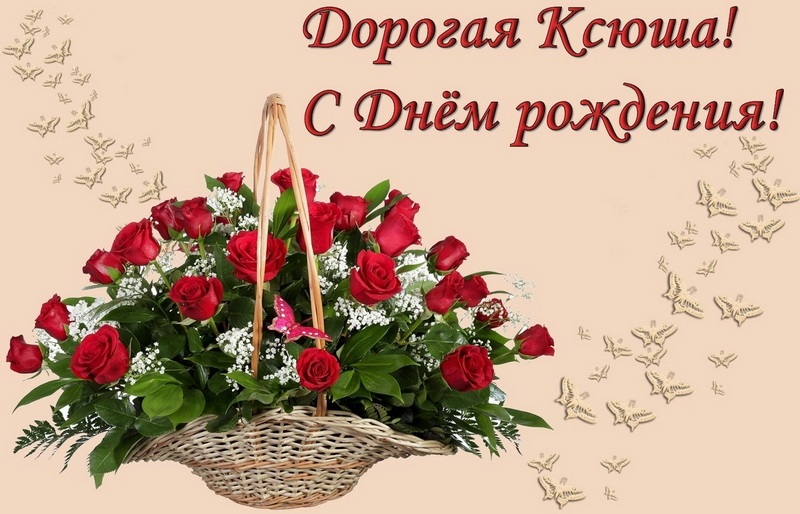 Красивые открытки девушке с днем рождения ксения, поздравления днем рождения