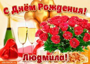 Красивые картинки с днем рождения Людмила014
