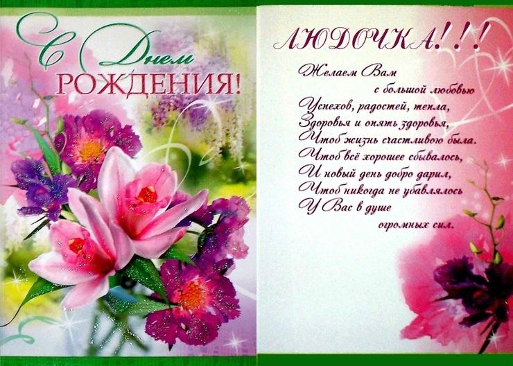 Людмилу с днем рождения открытки красивые, годом мальчик