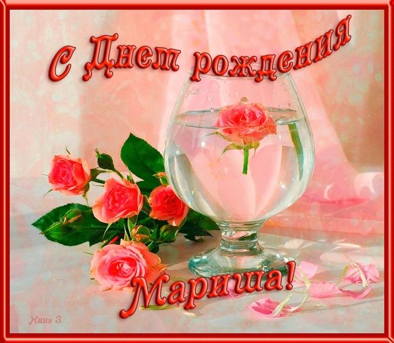 Поздравление в картинках с днем рождения марине, свинками