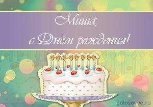 Красивые картинки с днем рождения Михаил006