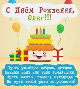 Красивые картинки с днем рождения Олег006