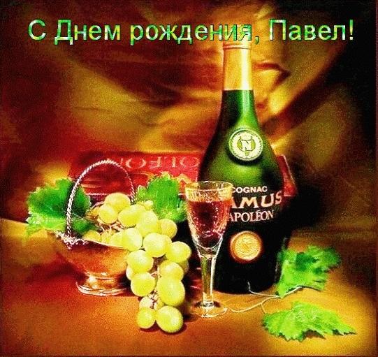Открытка с днем рождения павла евгеньевича