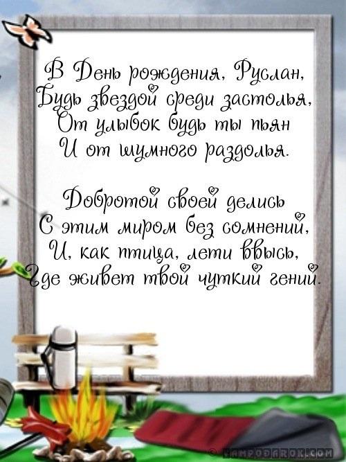 Приколами днем, открытки с днем рождения руслану красивые