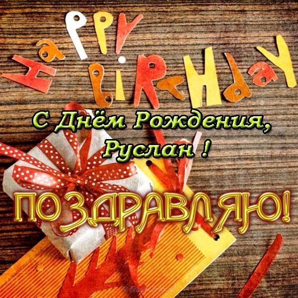 Рисунки, открытка руслану с днем рождения