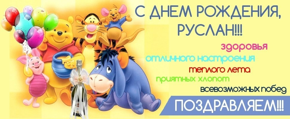 День рождения, открытка руслану