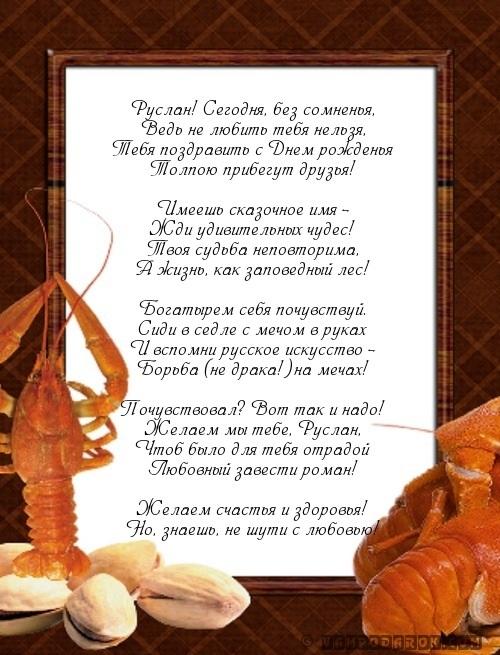 Марины федотовой, открытка руслану