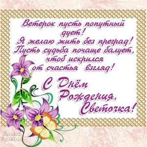 Красивые картинки с днем рождения Светлана   открытки027