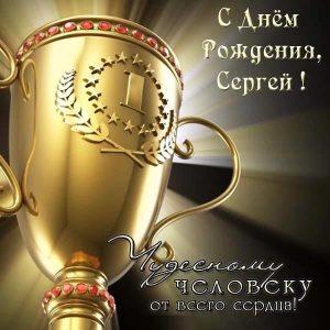 Красивые картинки с днем рождения Сергей   открытки027