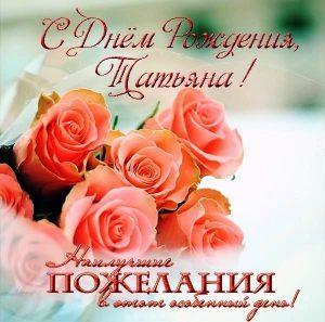Красивые картинки с днем рождения Татьяна   открытки027