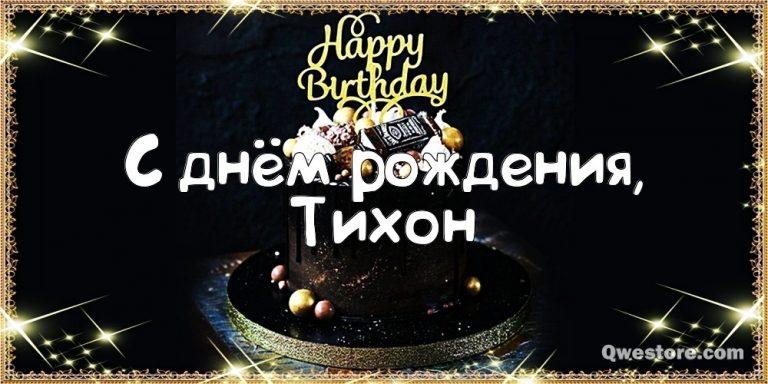 открытки с днем рождения тихон защитить