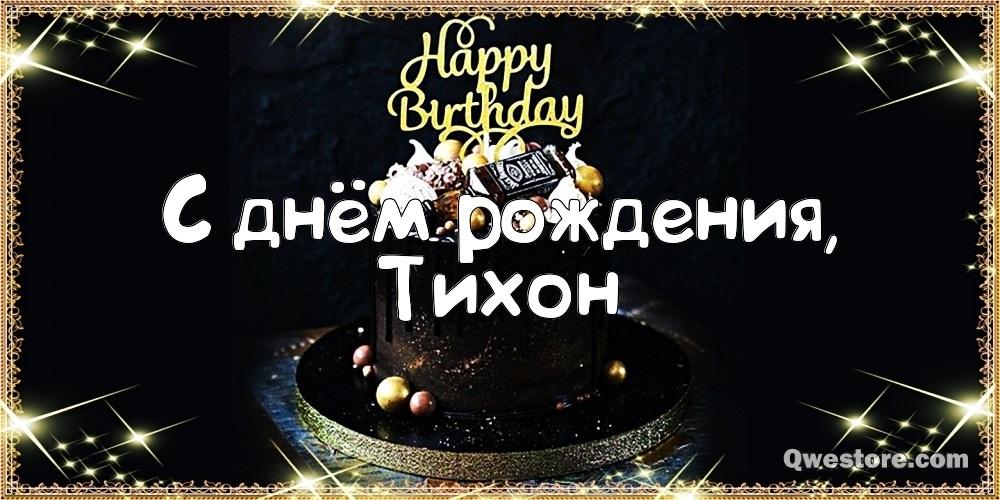 Красивые картинки с днем рождения Тихон004