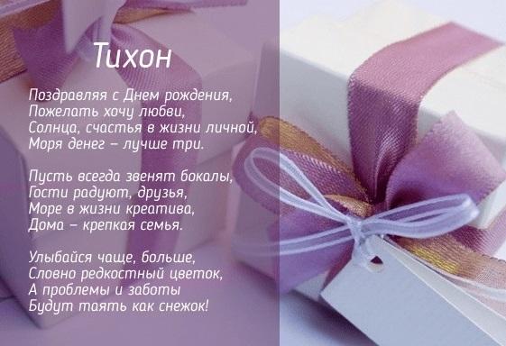Красивые картинки с днем рождения Тихон005