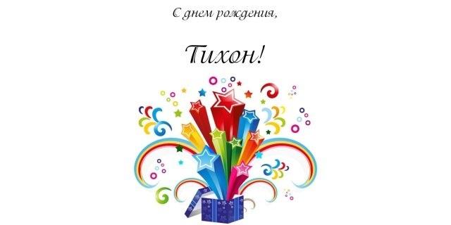Красивые картинки с днем рождения Тихон007