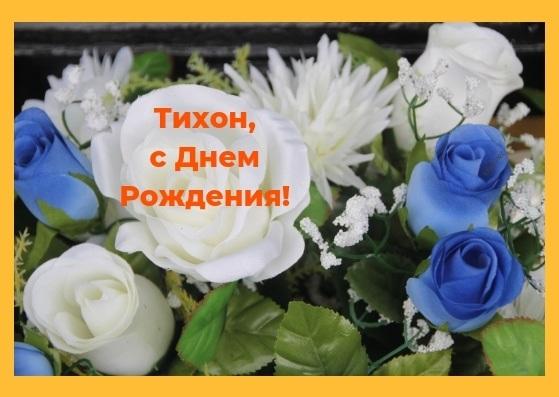 Красивые картинки с днем рождения Тихон011