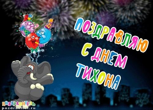 Красивые картинки с днем рождения Тихон013
