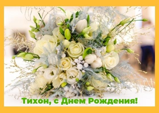 Красивые картинки с днем рождения Тихон014
