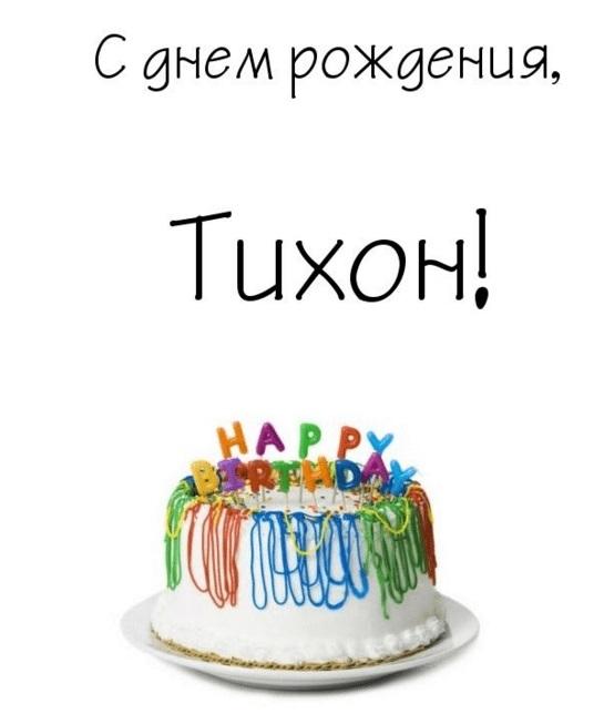 Красивые картинки с днем рождения Тихон015
