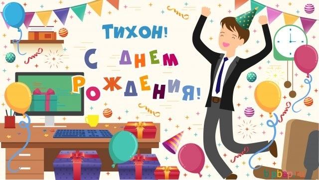 Красивые картинки с днем рождения Тихон016