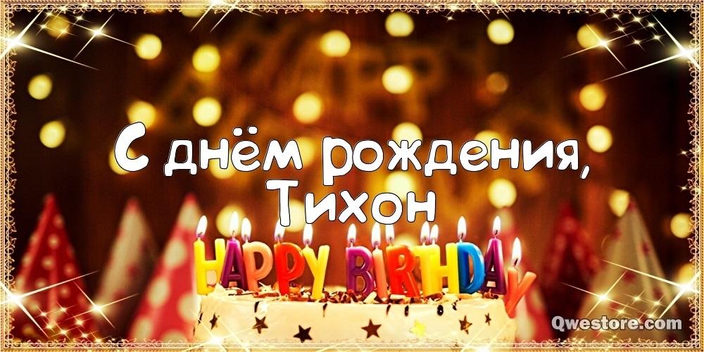 Красивые картинки с днем рождения Тихон017
