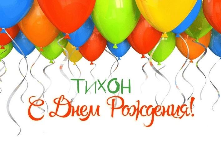 Красивые картинки с днем рождения Тихон020