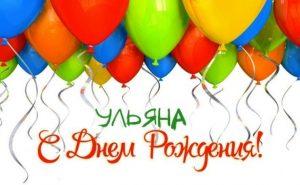 Красивые картинки с днем рождения Ульяна   открытки024