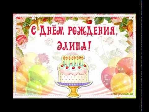 Четвертой годовщиной, открытки с днем рождения элина 2 года