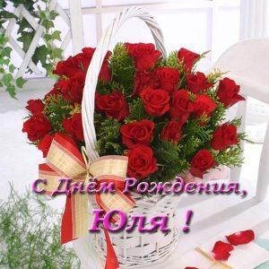 Красивые картинки с днем рождения Юлия   открытки027