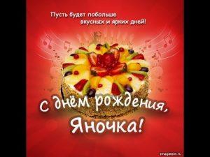 Красивые картинки с днем рождения Яна   открытки011