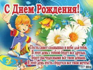 Красивые картинки с днем рождения Ярослав006