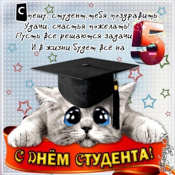 Картинка с днем студентов, по-английски