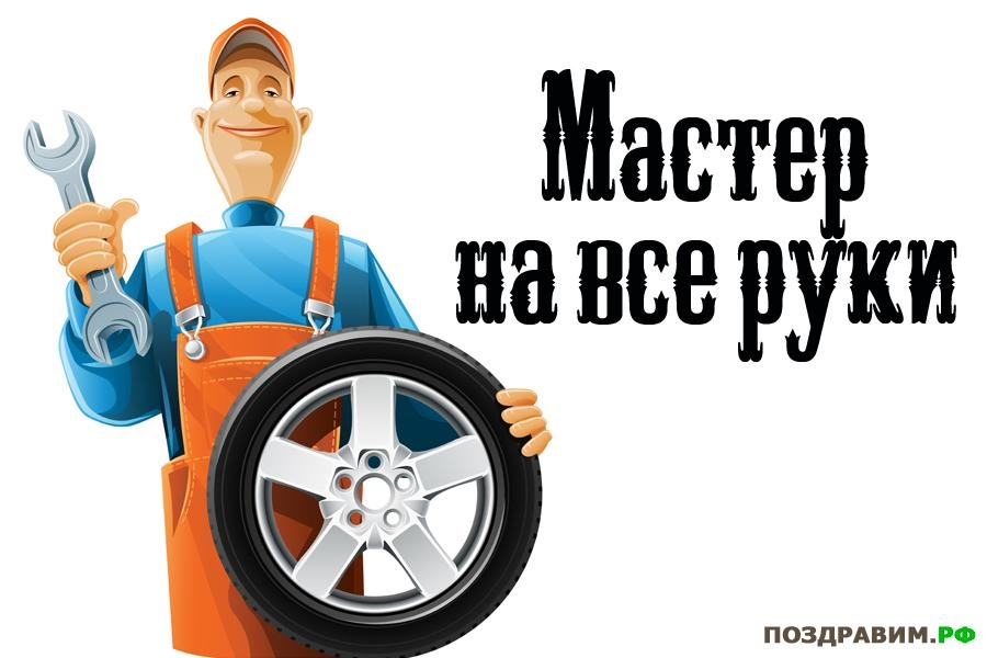 Красивые картинки с днём автомеханика   подборка (14)