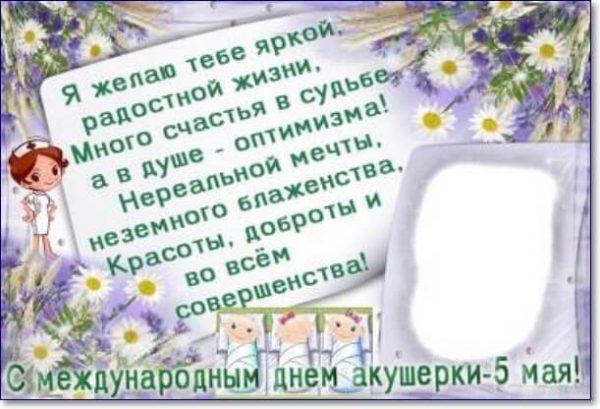Поздравление, поздравления с днем гинеколога открытки