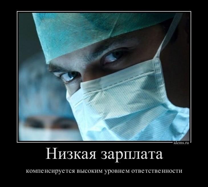 С днем хирурга картинка
