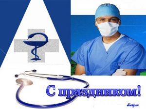 Красивые картинки с днём хирурга   подборка018