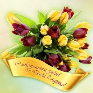 Красивые картинки с 8 марта   красивые открытки026