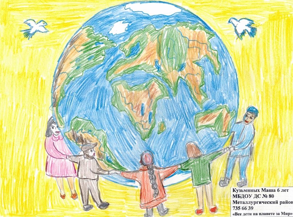 Нарисовать открытку мир