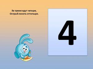 Оживить цифру 4 детские рисунки   подборка015