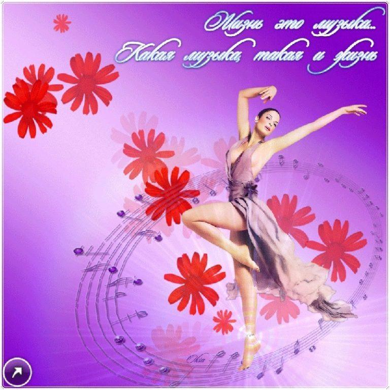 Поздравление учителя танца
