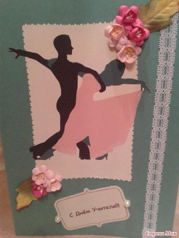 открытка на тему танцы своими руками