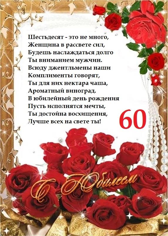Поздравление в открытке на 60 лет, днем святого валентина