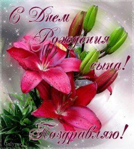 Поздравления в открытках с днем рождения сына   красивые фото019