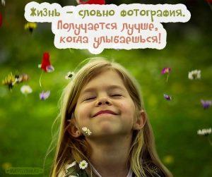 По жизни с улыбкой фото   картинки019